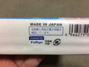 しまりんだんご西島和紙を使用