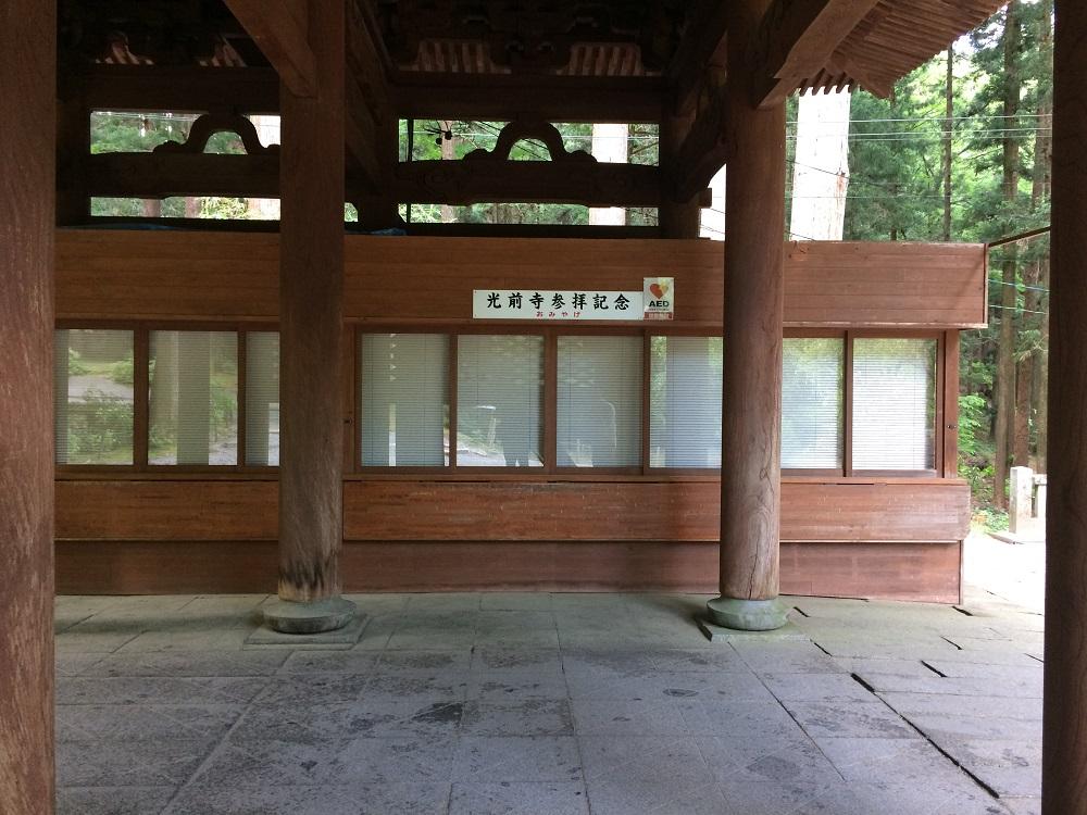 光前寺の売り場