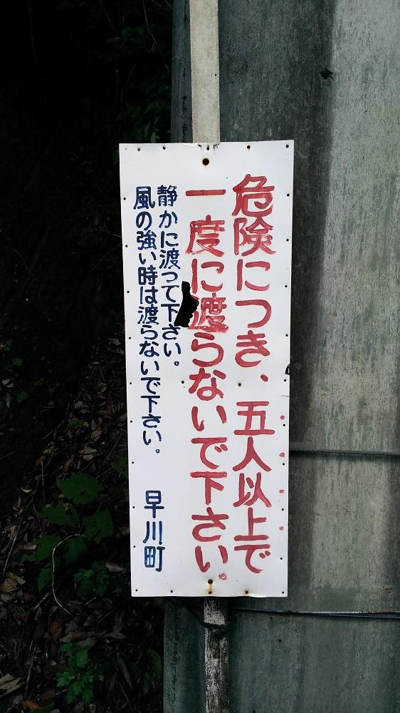 吊橋の注意事項