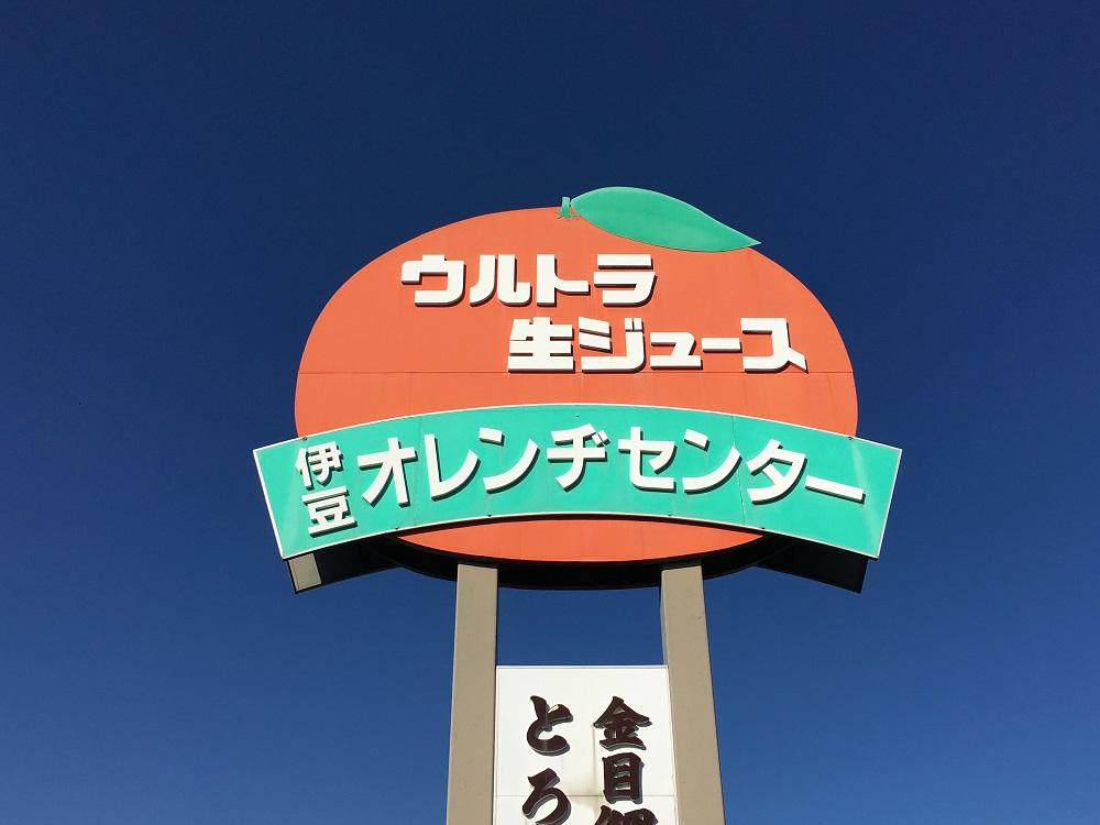 オレンヂセンター