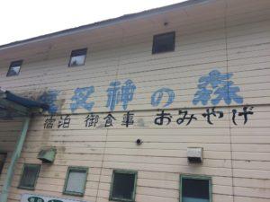 夜叉神峠売店