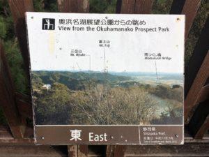 浜名湖東側