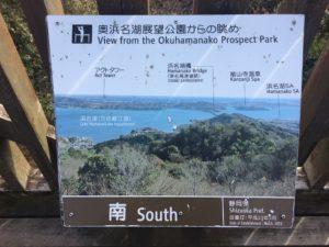 浜名湖灯台南側