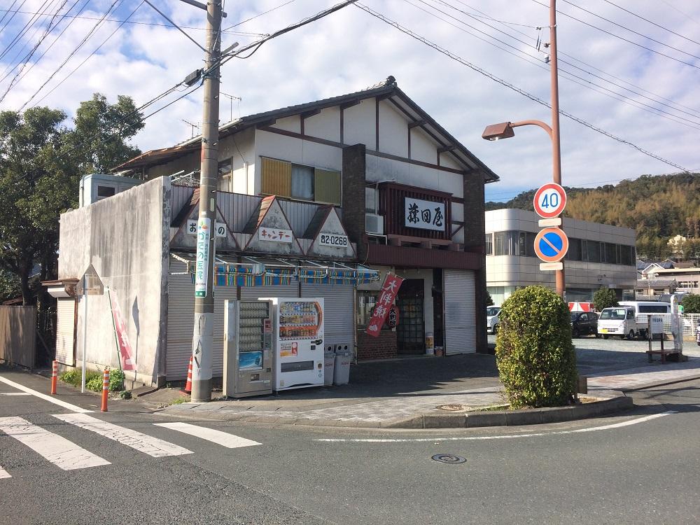 藤田屋大判焼店