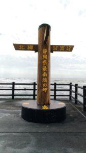 静岡最南端の岬