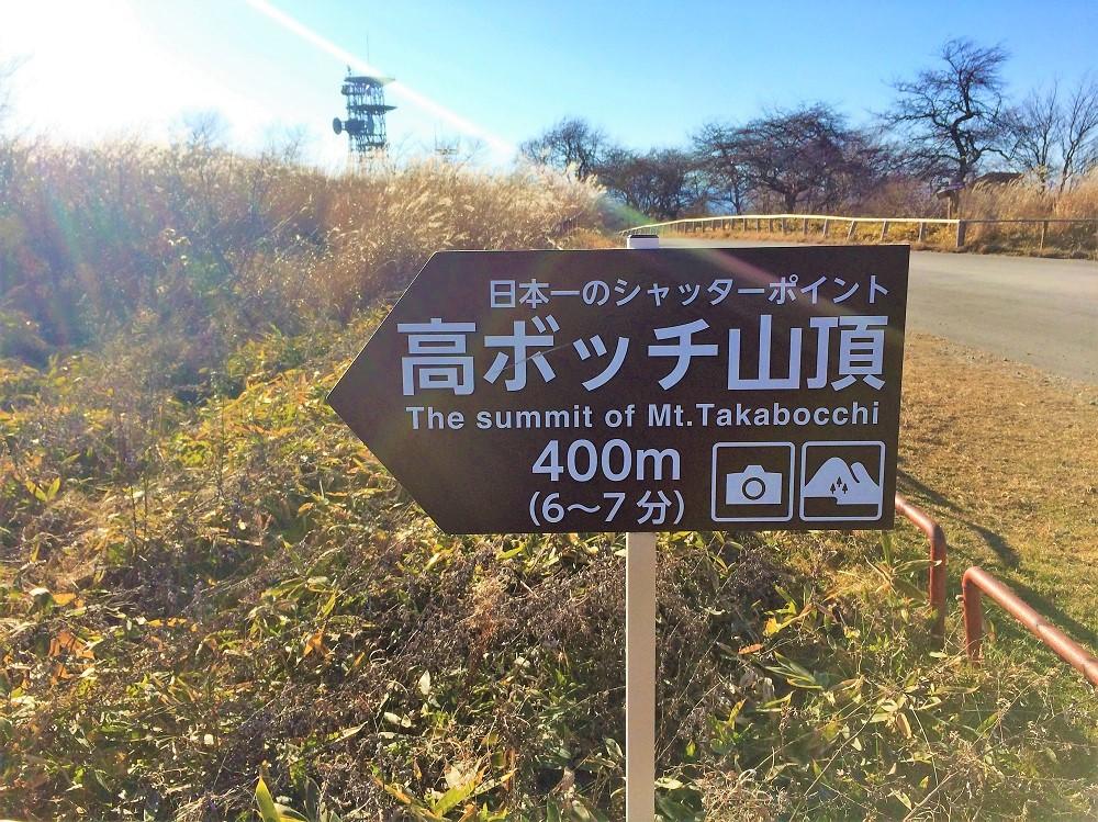高ボッチ山頂標識