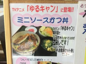 志摩リンの注文したミニソースかつ丼