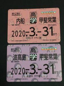 ゆるキャン梨っ子通学定期券カード