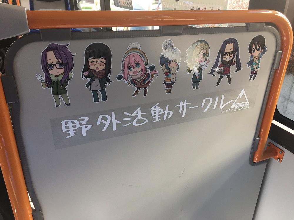ゆるキャン町営ラッピングバスステッカー2