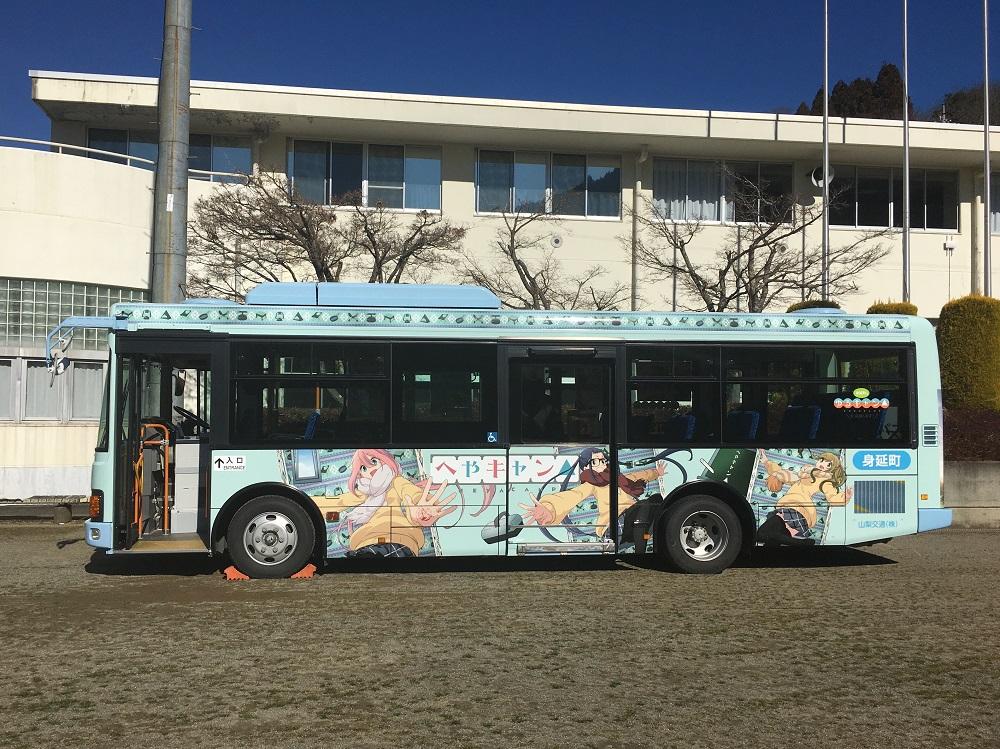 ゆるキャン町営ラッピングバス側面