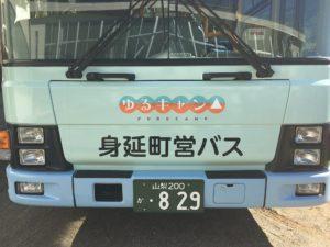 ゆるキャン町営ラッピングバス正面