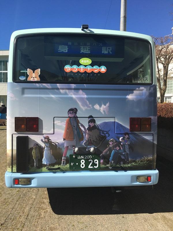 ゆるキャン町営ラッピングバス背面