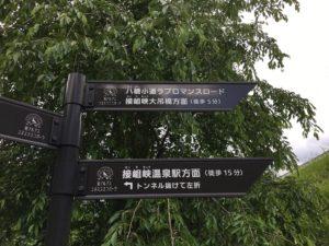 八橋ラブロマンスロード