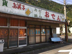 大井川のおでん屋
