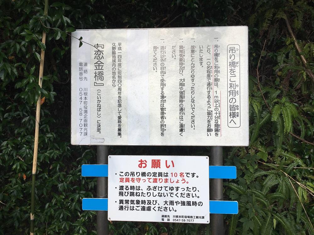 久野脇橋注意事項