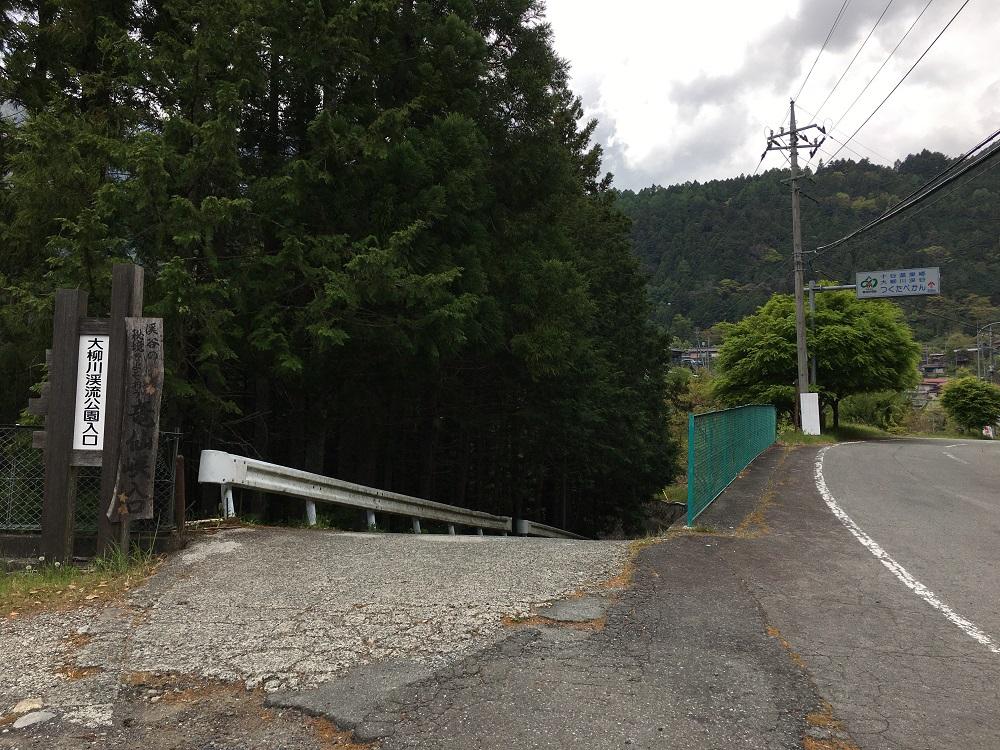 大柳川渓流公園 キャンプ場入口