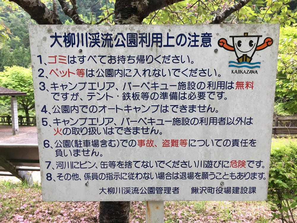 大柳川渓流公園 キャンプ場注意事項