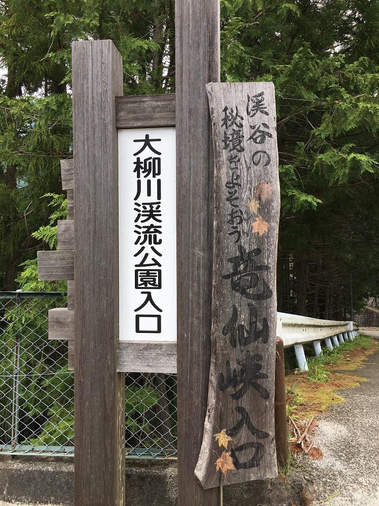 竜仙峡入口