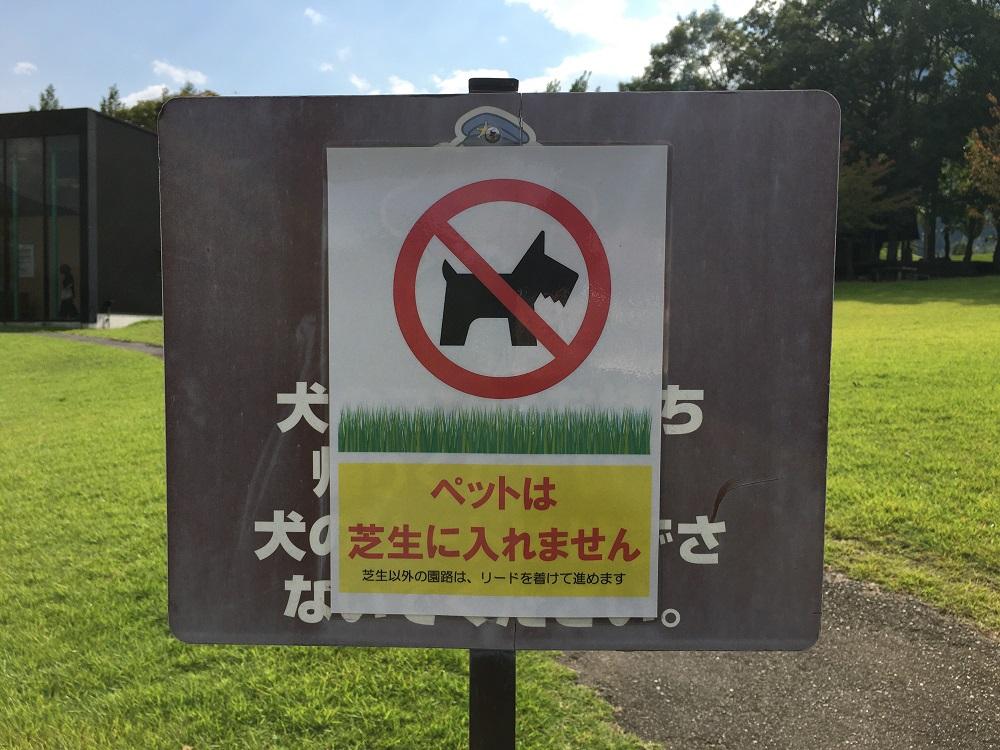 ペット立ち入り禁止