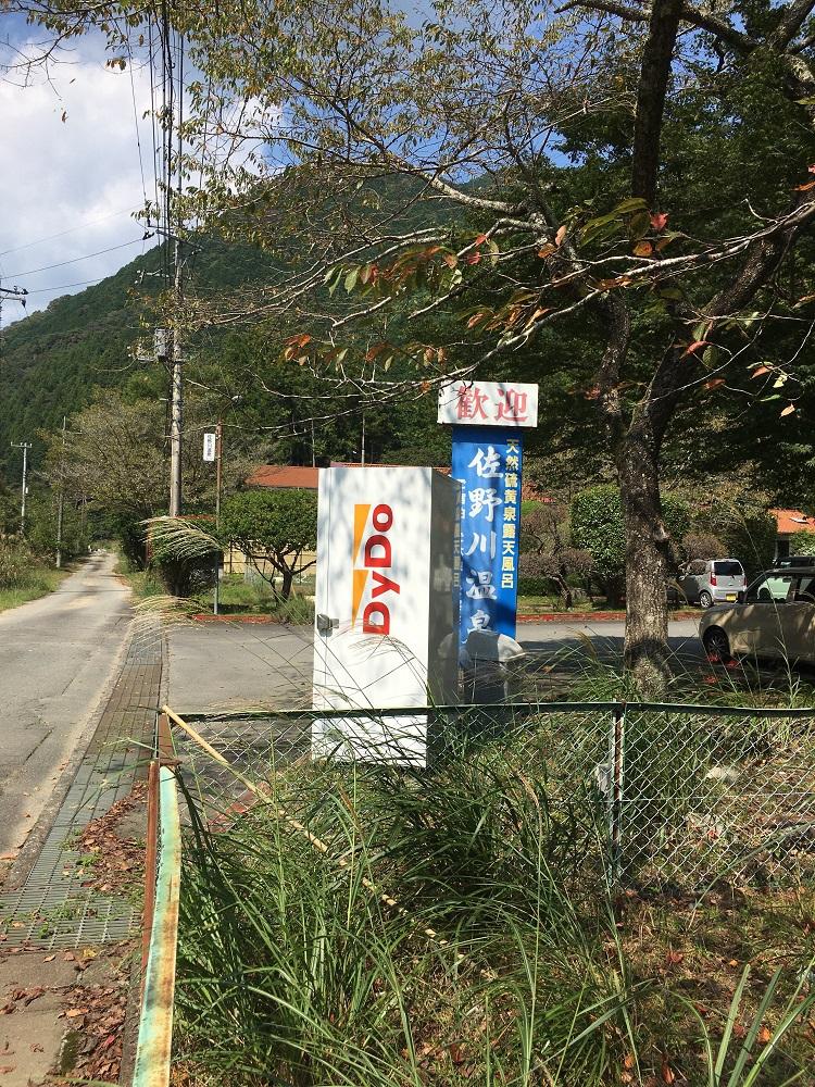 佐野川温泉と自動販売機